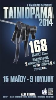 αφίσα ταινιόραμα