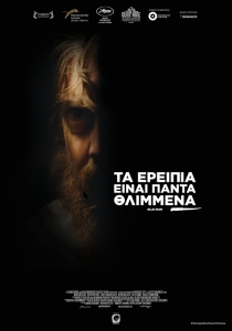 Blue Ruin greek poster low res