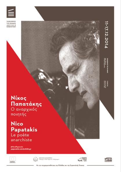 Αφιέρωμα Παπατάκη - Αφίσα