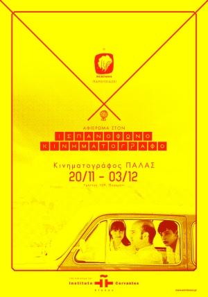 Spanish film festival poster WEB
