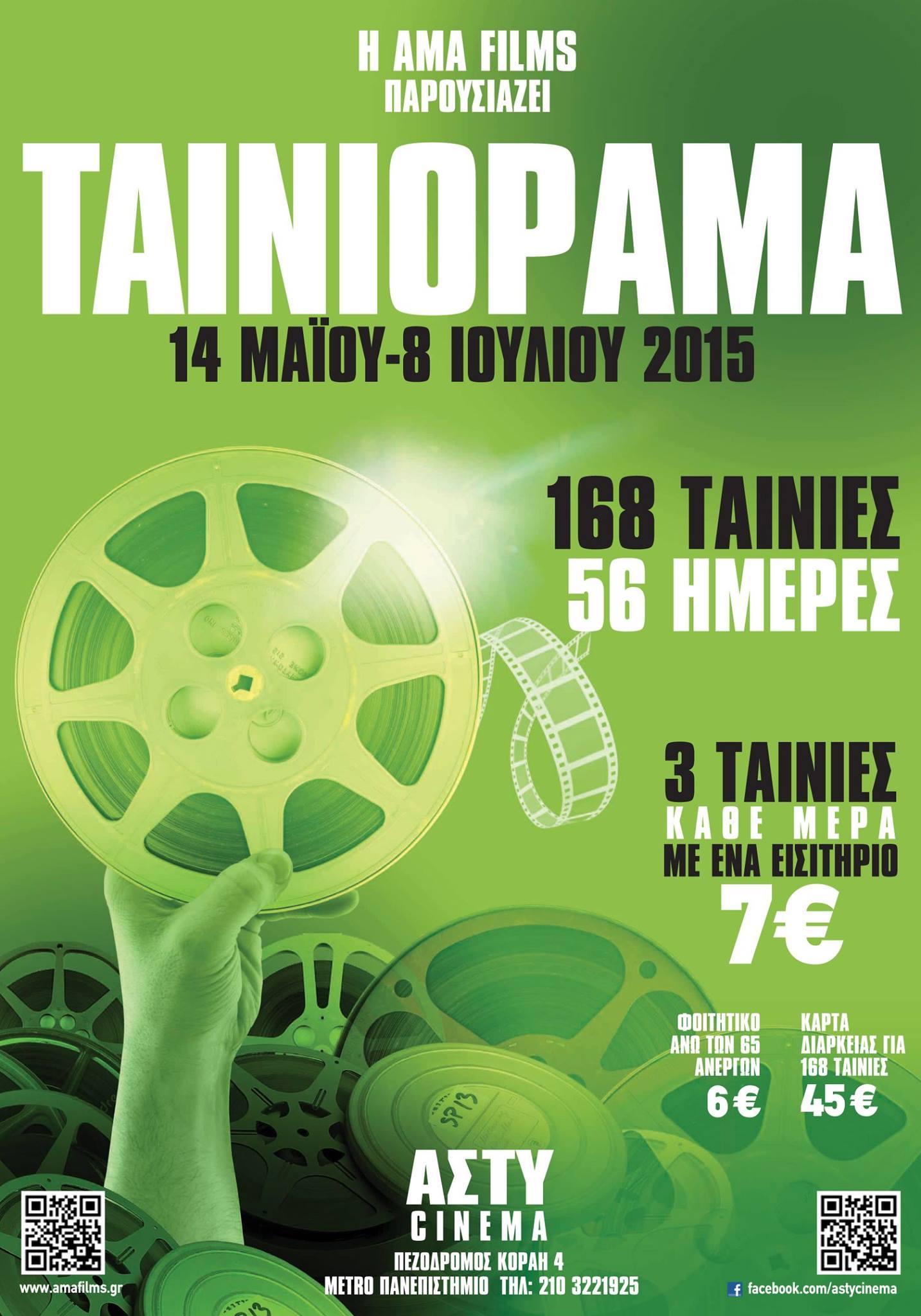 Ξεκινάει στις 14 Μαΐου η γιορτή του σινεφίλ   Ταινιόραμα2015