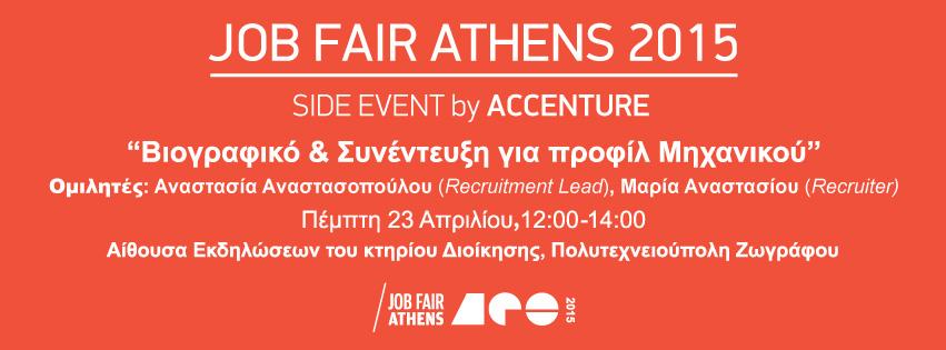 Σεμινάριο στη Πολυτεχνειούπολη Ζωγράφου από το Job Fair Athens2015