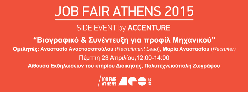 Side Event by Accenture